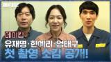 [메이킹] '손발 척척♥' 연기 천재들의 첫 촬영 소감!
