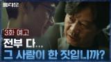 [3화 예고] 형사의 촉 발동♨ 단순한 촌동네 살인사건이 아니다...?