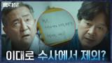 (쿵짝) 김신비에 대한 가혹한 불법취조로 발목 잡힌 유재명