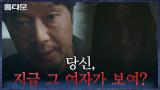 """""""책장 뒤에 가둬놨습니까"""" 코난력 발휘하는 유재명, 환각에 씌인 것까지 캐치!"""
