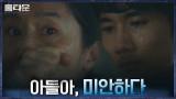 """""""틀렸다고 증명해주세요"""" 보지 말아야 할 것을 본 박미현, 눈물 흘리는 엄태구"""