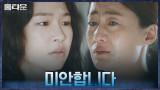 """""""왜 우리에게 이런 고통을..."""" 한예리에게 반기 드는 김수진"""