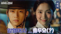 """[3차 티저] 이리저리 치이는 옥택연 대신 김혜윤의 등장?! """"암행어사(?) 출두요"""""""