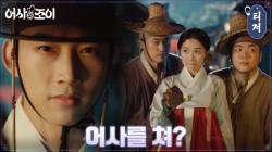 [3차 티저] tvN 15주년 특별기획, 옥택연x김혜윤의 투닥투닥 대환장 수사쑈가 시작된다!
