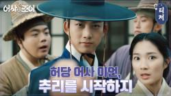 [이언 티저] 허당 어사 옥택연, 날카로운(?) 추리력 발동?!