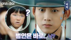 [이언 티저] '어쩌다 보니' 암행어사 옥택연! ★똥촉 폭발의 현장★