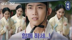 [조이 티저] 대환장 콤비 탄생?! 불꽃 주먹 김혜윤에 공조 제안한 옥택연!