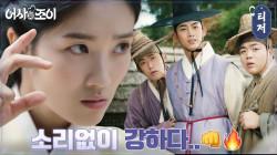 [조이 티저] 이 구역의 불꽃 주먹 김혜윤, 위험천만한 어사의 길도 문제 없지!