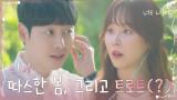 [티저] 서현진x김동욱의 힐링 로맨스 (feat. 트로트?!)