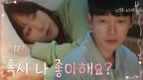 """[티저] 김동욱의 속마음, """"그 남자 만나지 마요."""""""