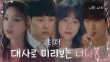 [티저] 미리 보는 '너나봄' 명대사 ※스포주의?!