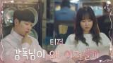 [티저] 너나봄 배우들, 감독과의 불화설(?) 입 열다?!