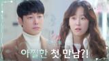 [선공개] 서현진x김동욱, 이런 첫 만남은 사양합니다