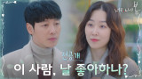 """[선공개] """"혹시, 나 좋아해요?"""" 김동욱 떠보는(?) 서현진"""
