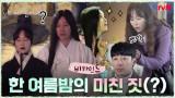 [메이킹] 서현진x김동욱이 보여주는 한 여름밤의 미친 짓(?)
