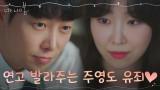 서현진 연고 발라주는 김동욱, 세상 달달한 티키타카♥