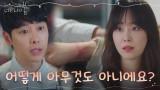서현진의 멍든 상처 발견한 김동욱, 걱정과 속상함에 터져 나온 진심