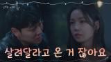 """""""나 좀 죽게 놔둬요"""" 삶을 포기하려 했던 남규리를 붙잡아준 김동욱"""