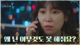 홀로 아픔 삭히는 김동욱에 용기 내 다가가는 서현진!