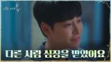 서현진에게 솔직한 자신의 이야기를 들려주는 김동욱