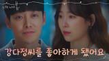 [눈물주의] 서현진을 향해 꾹꾹 참았던 고백 내뱉은 김동욱