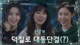"""[선공개] 서현진 쟁탈전(?) 벌이는 남규리x김예원 """"나랑 더 친하거든?"""""""