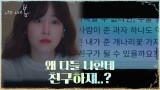 """""""친구 될 수 있을까요?"""" 김동욱과의 관계에 의문 던진 서현진(ft. 봉변 당한 여사친 남규리?!)"""
