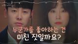 응답하라 김동욱! 라디오로 보내진 서현진의 고민 사연