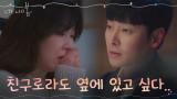 *눈물주의* 얼결에 '나쁜 남자' 된 김동욱, '친구하자'에 담겼던 진심
