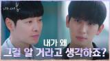 최정민 사건 묻는 김동욱에 차갑게 선 긋는 윤박
