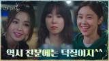 서현진과 친분 대결하다 패트릭으로 하나된 남규리X김예원