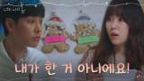 한 이불 덮은 사이?! 김동욱, 당황한 서현진에 강제 상반신 노출♨