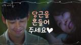구구절절 변명 문자 귀여워♡ 썸남썸녀 서현진X김동욱의 행복 미소