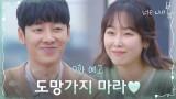 [9화 예고] 서현진♥김동욱 핑크빛 연애 전선 예고?!