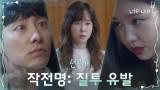 [선공개] 찐친들의 연애조작단 시작?! 서현진X김동욱의 연애는 과연~♡