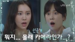 [선공개] 절친♡혈육의 비밀연애 알게 된 서현진! (feat.충격과 공포)