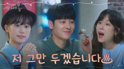 NEW 닭살커플 서현진X김동욱에 퇴사 결심한 카페알바생?!