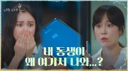 ㄴ상상도 못한 정체ㄱ 밤새..? 집으로..? 서현진에게 비밀연애 들켜버린 김예원!