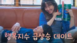 (웃음꽃) 서현진X김동욱, 여유롭고 소박한 농촌 마실 데이트