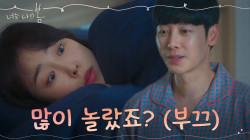 *아찔* 불청객(?)에 ♨데이트♨ 위협 받는 서현진X김동욱