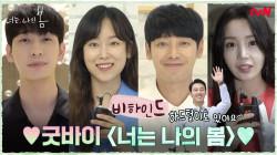 [메이킹] 이렇게 보낼 수 없다! ♡너나봄♡ 종방소감과 하드털이 대공개!