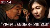 """""""영원한 가족이라는 의미일세"""" 비모경찰청장-동방헌엽의 은밀한 거래?!"""