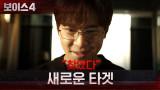 """""""찾았다"""" 이규형, 커뮤니티 게시물 통해 '킬포유'에게 접근!"""