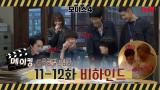 [메이킹] 골타팀-케미=0♥ (ft. 송승헌 문전박대 당한 썰 풉니다)