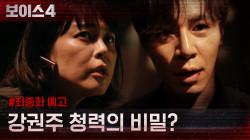[최종화 예고] 이하나 청력의 비밀을 알고 있는 자들?! (feat. 파브르)