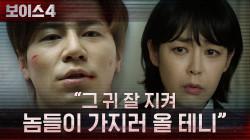 """""""그 귀 잘 지켜"""" 이하나 향한 이규형의 섬뜩한 경고"""