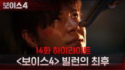 14화#하이라이트# 강렬했던 <보이스4> 빌런 이규형의 최후!