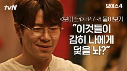 [#보이스4 정주행] EP7~EP8 본격적으로 시작된 골든타임팀VS서커스맨 #보이스시즌4