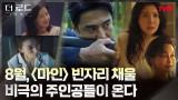 8월, tvN '마인' 가고 '더 로드 : 1의 비극' 온다! 그 비극의 주인공 지진희x윤세아x김혜은