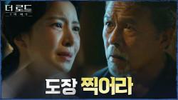 국민앵커에서 국민불륜남 등극한 지진희! 윤세아와 이혼 위기?!